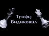 trofej-vidikovca_s