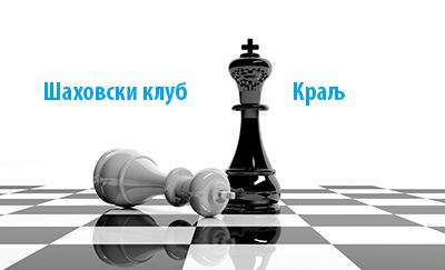 Šahovski klub Kralj