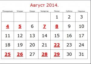 avgust2014