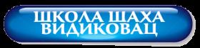 Šahovski klub Vidikovac