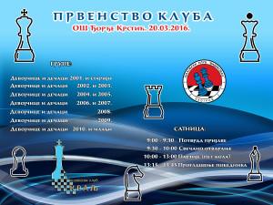 prvenstvo-kluba-16