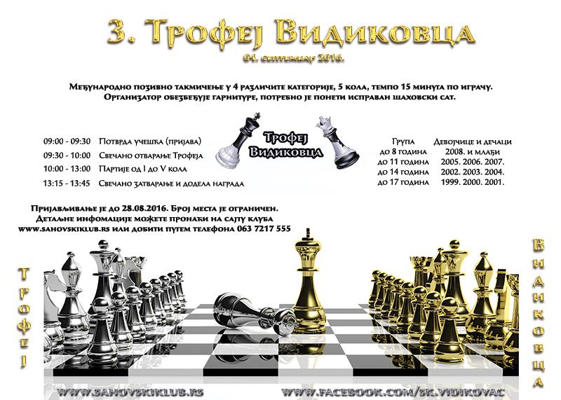 3. Трофеј Видиковца