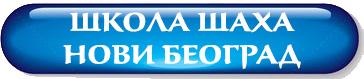 Šahovski klub Kralj - Novi Beograd