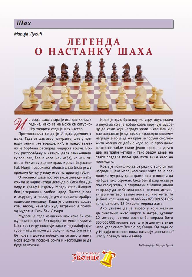 Шах и Светосавско звонце