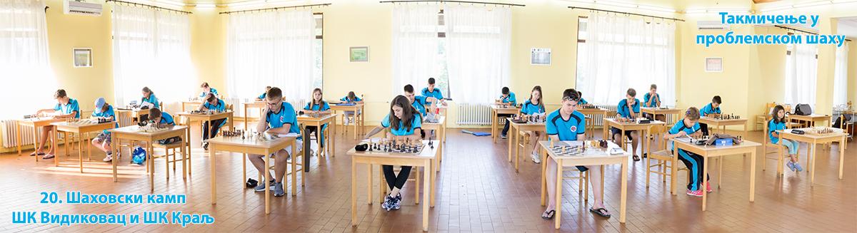 Школа шаха - Београд